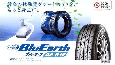 横浜タイヤの値段